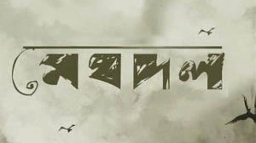 গানের ভাবনা: ক্রুসেড – মেঘদল